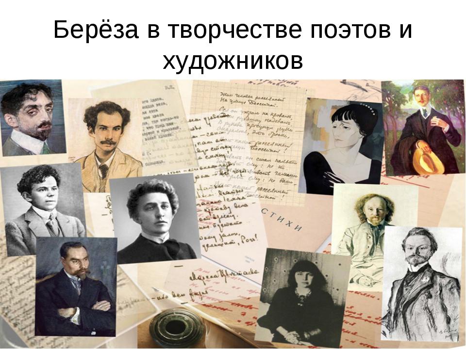 Берёза в творчестве поэтов и художников
