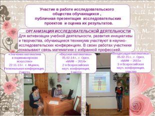 ОРГАНИЗАЦИЯ ИССЛЕДОВАТЕЛЬСКОЙ ДЕЯТЕЛЬНОСТИ Для активизации учебной деятельно