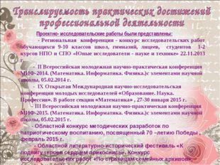 Проектно- исследовательские работы были представлены: - Региональная конфере