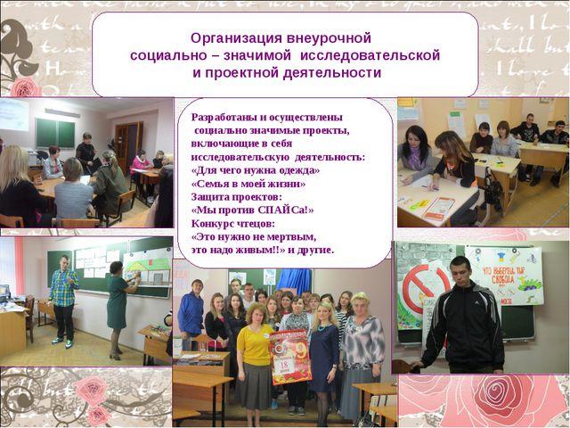 Организация внеурочной социально – значимой исследовательской и проектной дея...