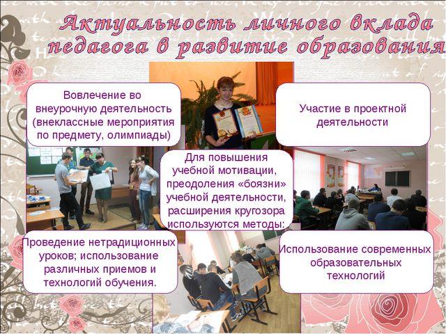 Для повышения учебной мотивации, преодоления «боязни» учебной деятельности, р...