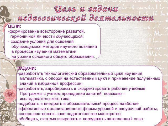 ЦЕЛИ: -формирование всесторонне развитой, гармоничной личности обучающихся; -...