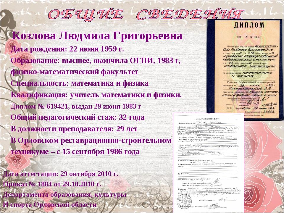 Козлова Людмила Григорьевна Дата рождения: 22 июня 1959 г. Образование: высш...