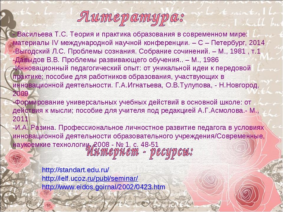 - Васильева Т.С. Теория и практика образования в современном мире: материалы...