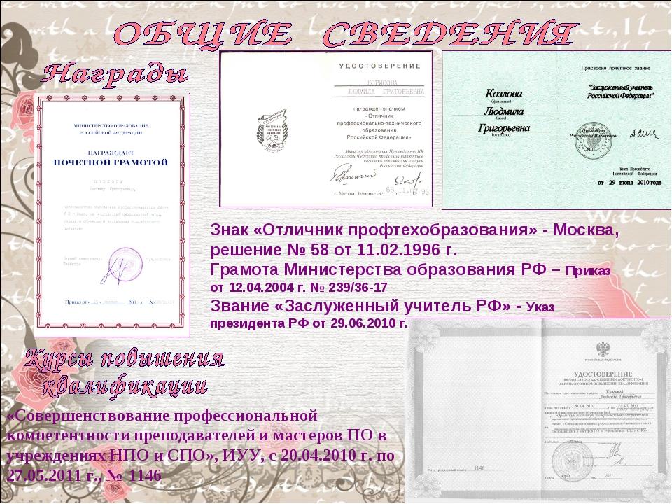 Знак «Отличник профтехобразования» - Москва, решение № 58 от 11.02.1996 г. Гр...