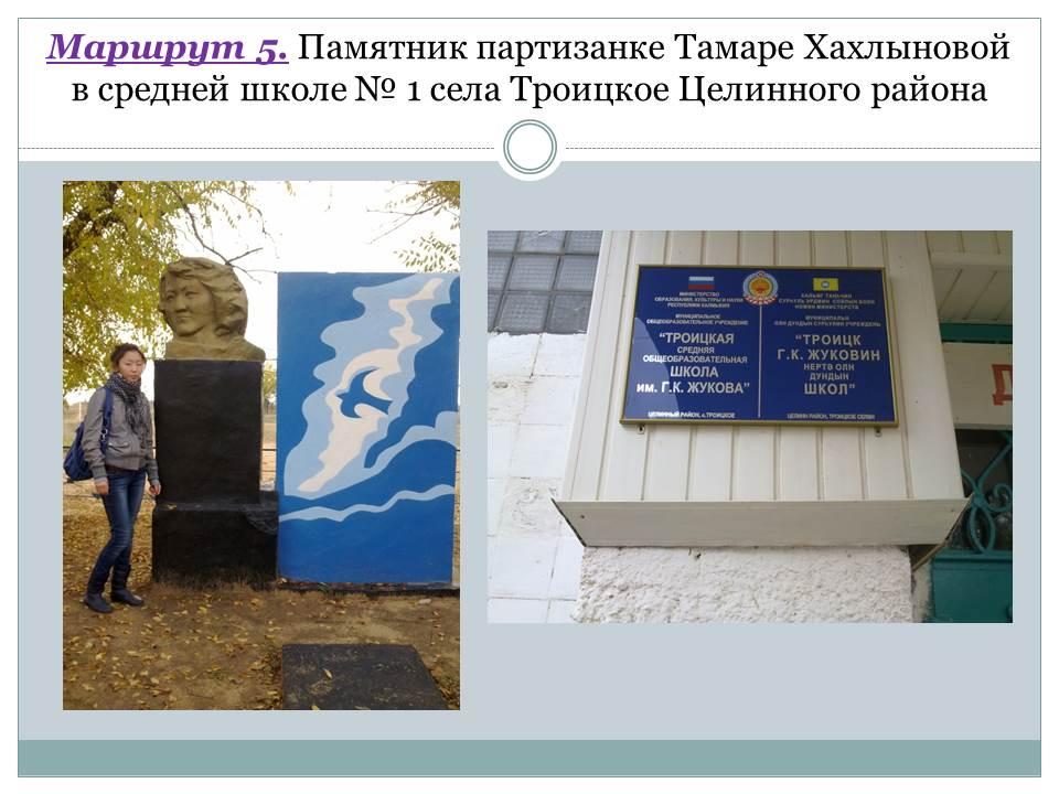 J:\на сайт Александра Кануровна\5.jpg
