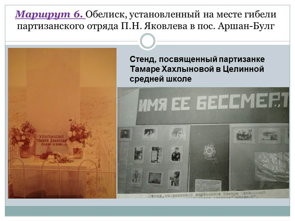 J:\на сайт Александра Кануровна\7\Слайд23.JPG