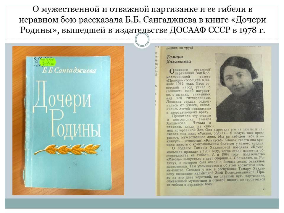 J:\на сайт Александра Кануровна\7\Слайд19.JPG
