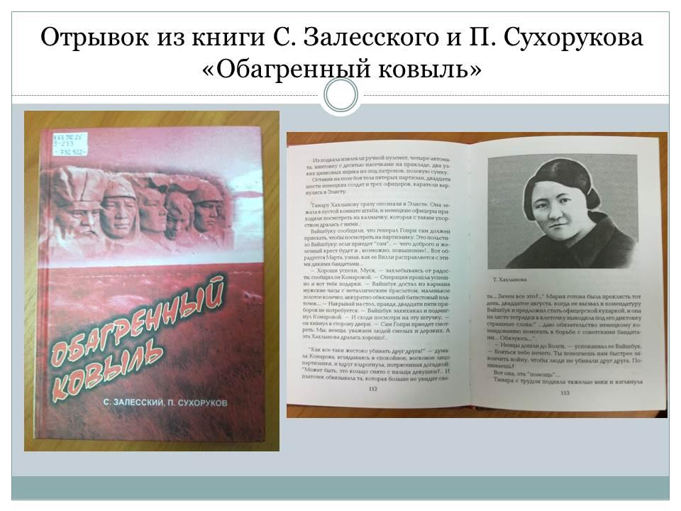 J:\на сайт Александра Кануровна\7\Слайд20.JPG