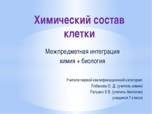 Межпредметная интеграция химия + биология Учителя первой квалификационной кат