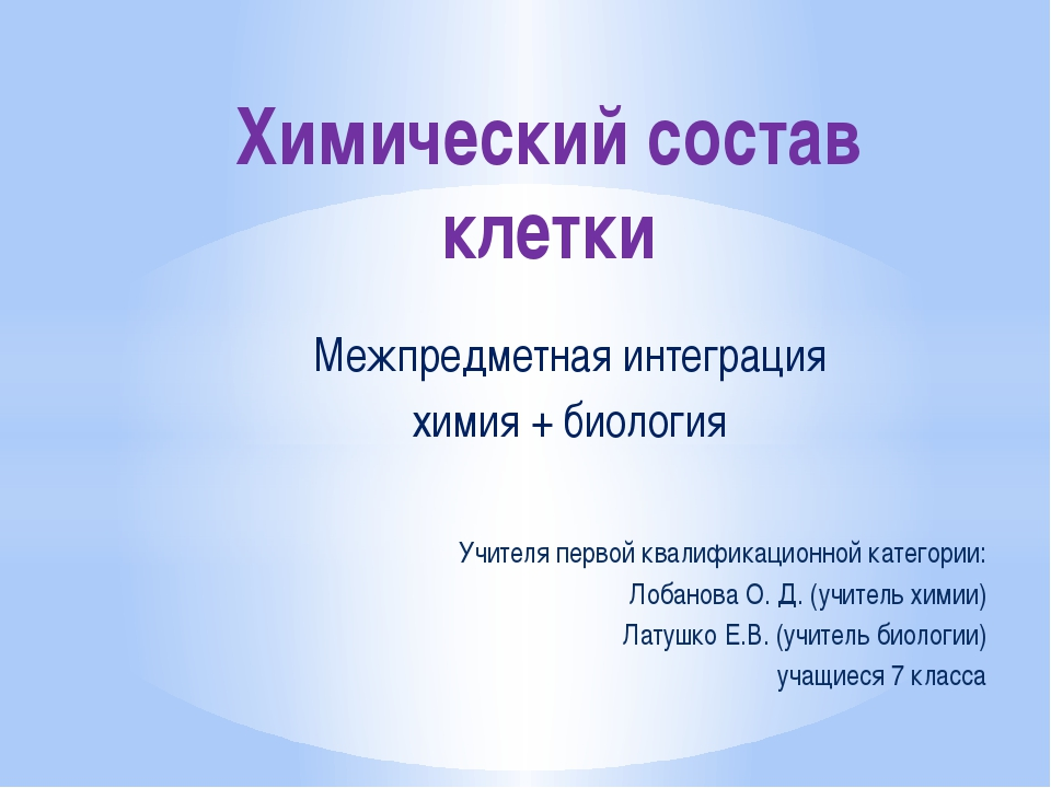 Межпредметная интеграция химия + биология Учителя первой квалификационной кат...
