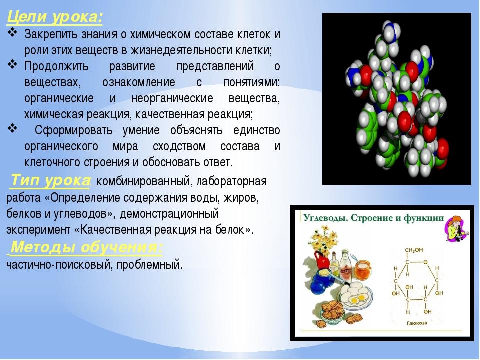 Цели урока: Закрепить знания о химическом составе клеток и роли этих веществ...
