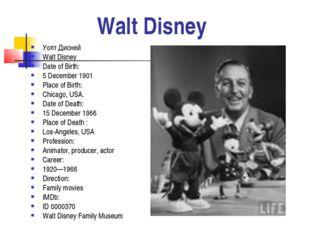 Walt Disney Уолт Дисней Walt Disney Date of Birth: 5 December 1901 Place of