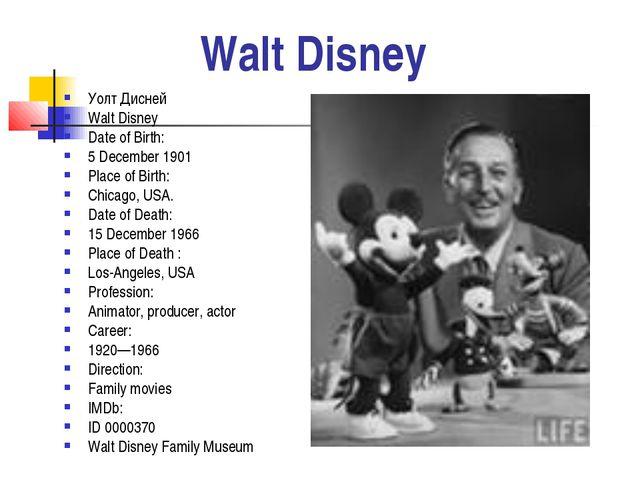 Walt Disney Уолт Дисней Walt Disney Date of Birth: 5 December 1901 Place of...