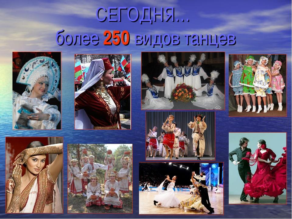 СЕГОДНЯ… более 250 видов танцев