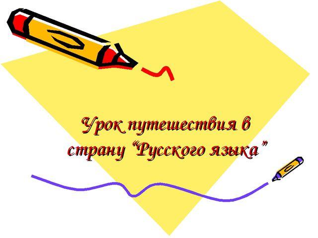 """Урок путешествия в страну """"Русского языка"""""""