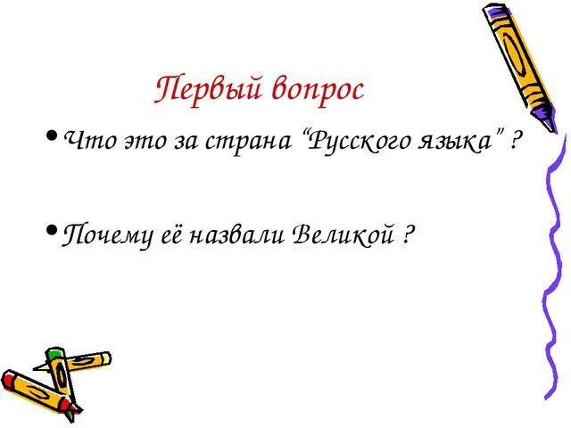 """Первый вопрос Что это за страна """"Русского языка"""" ? Почему её назвали Великой ?"""