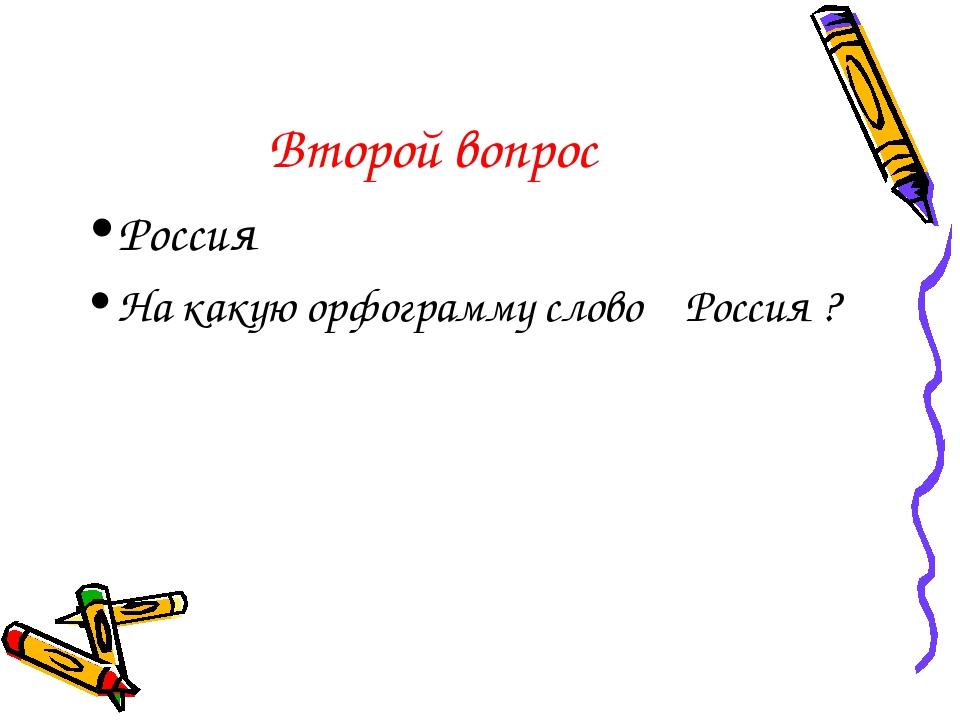 Второй вопрос Россия На какую орфограмму слово Россия ?