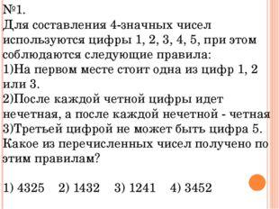 №1. Для составления 4-значных чисел используются цифры 1, 2, 3, 4, 5, при это