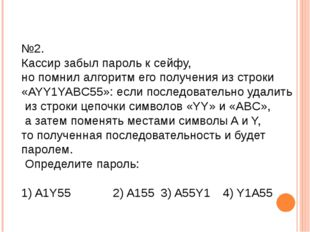 №2. Кассир забыл пароль к сейфу, но помнил алгоритм его получения из строки «