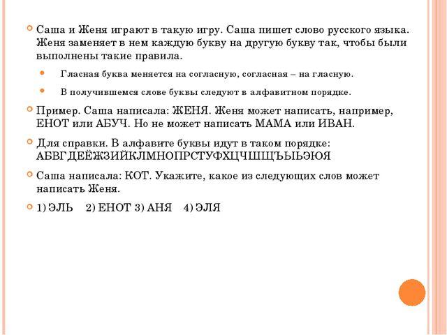 Саша и Женя играют в такую игру. Саша пишет слово русского языка. Женя заменя...