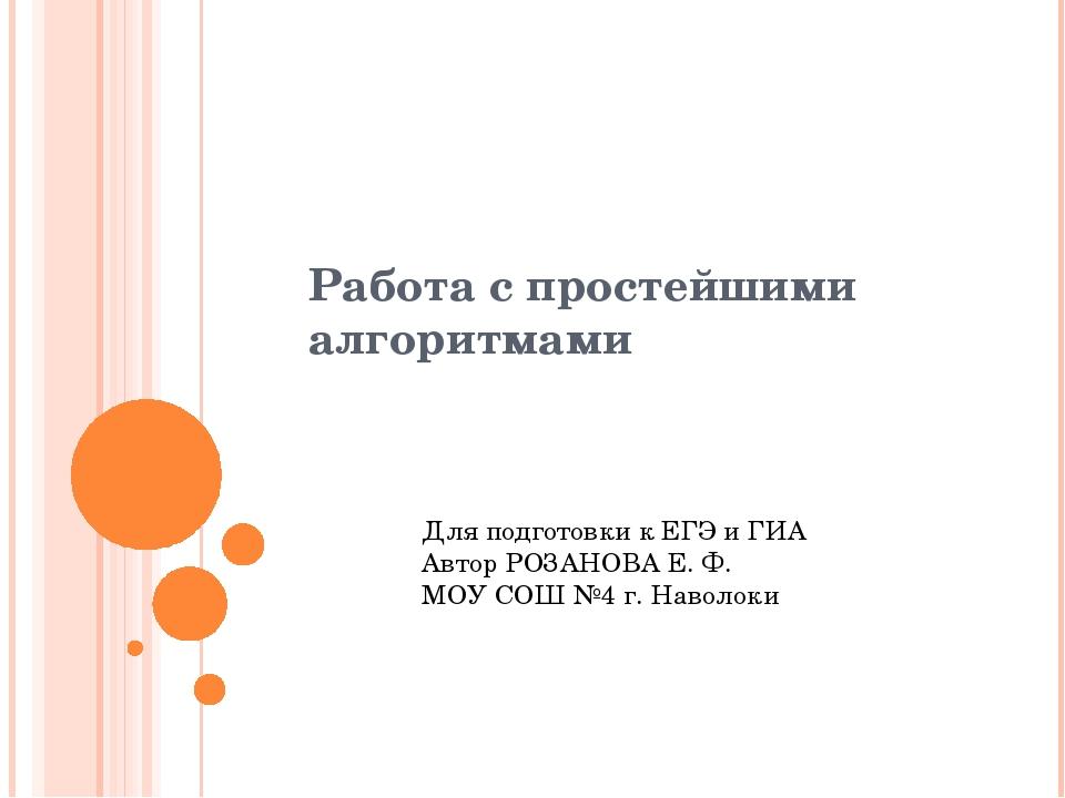 Работа с простейшими алгоритмами Для подготовки к ЕГЭ и ГИА Автор РОЗАНОВА Е....