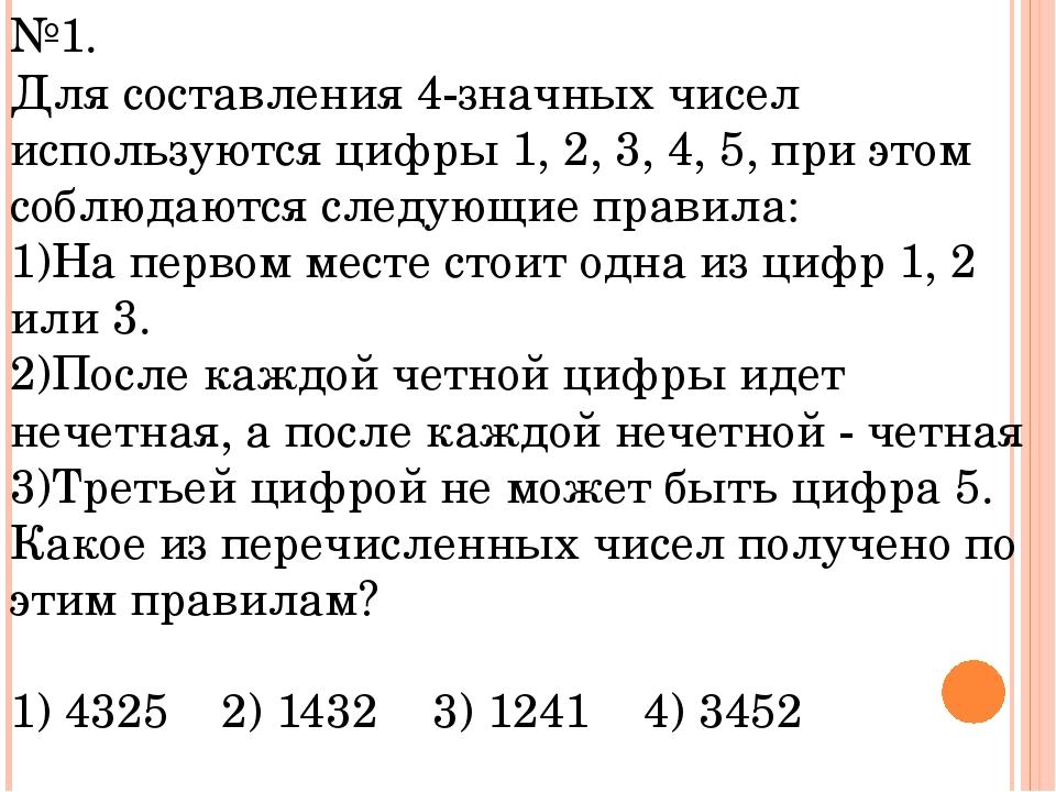 №1. Для составления 4-значных чисел используются цифры 1, 2, 3, 4, 5, при это...