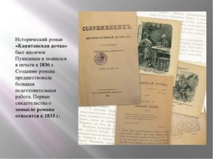 Исторический роман «Капитанская дочка» был закончен Пушкиным и появился в печ