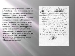 В этом же году у Пушкина, в связи с работой над романом, возникла мысль напис