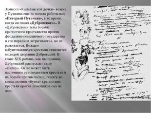 Замысел «Капитанской дочки» возник у Пушкина еще до начала работы над «Истори