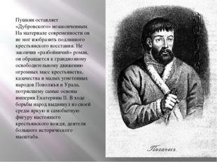 Пушкин оставляет «Дубровского» незаконченным. На материале современности он н