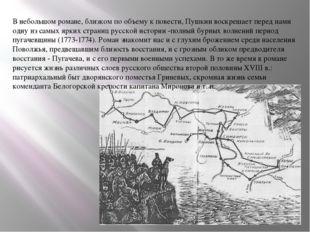 В небольшом романе, близком по объему к повести, Пушкин воскрешает перед нами