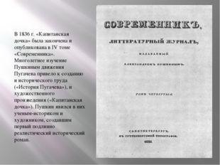 В 1836 г. «Капитанская дочка» была закончена и опубликована в IV томе «Соврем
