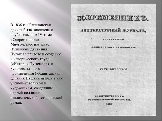 В 1836 г. «Капитанская дочка» была закончена и опубликована в IV томе «Соврем...
