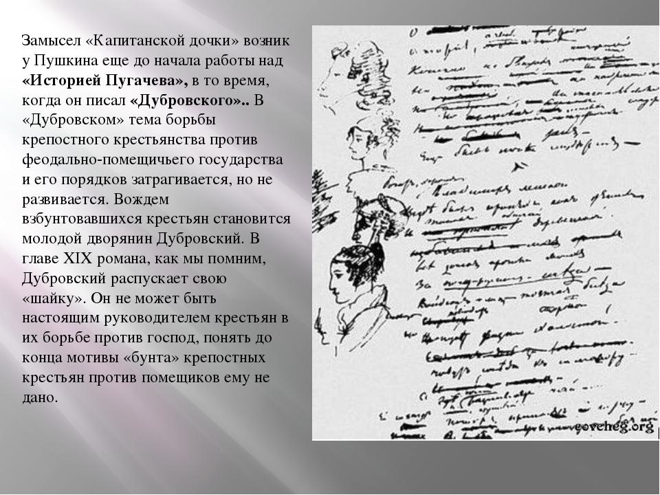 Замысел «Капитанской дочки» возник у Пушкина еще до начала работы над «Истори...