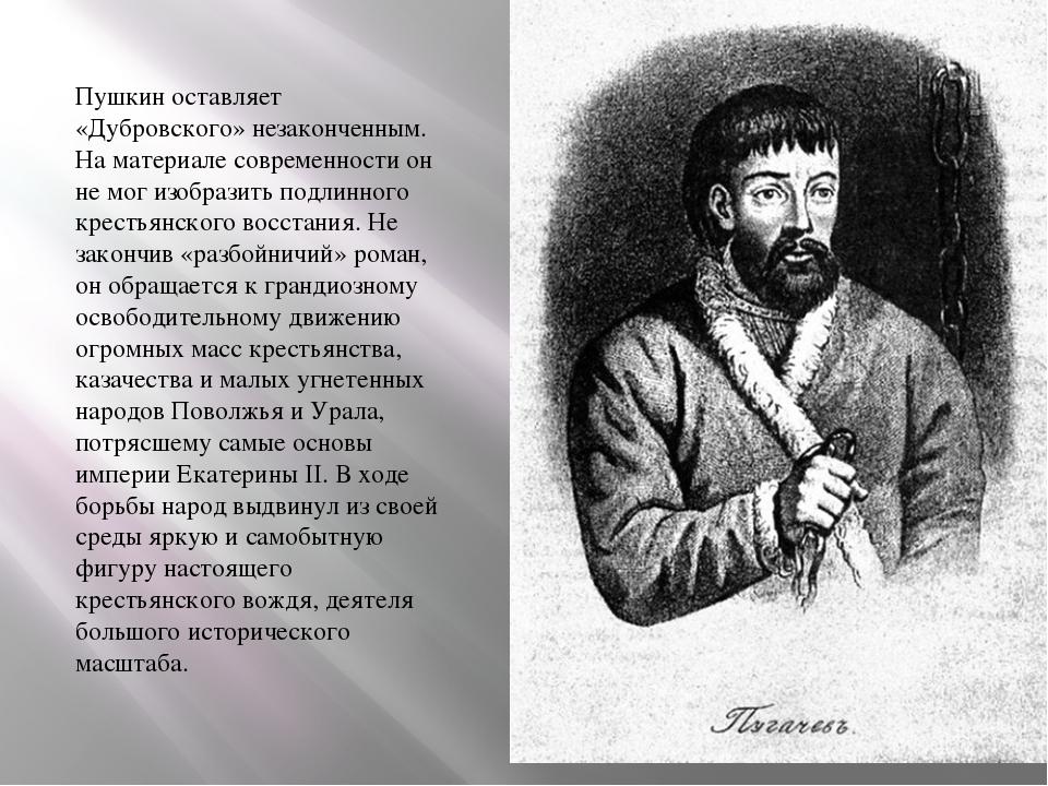 Пушкин оставляет «Дубровского» незаконченным. На материале современности он н...
