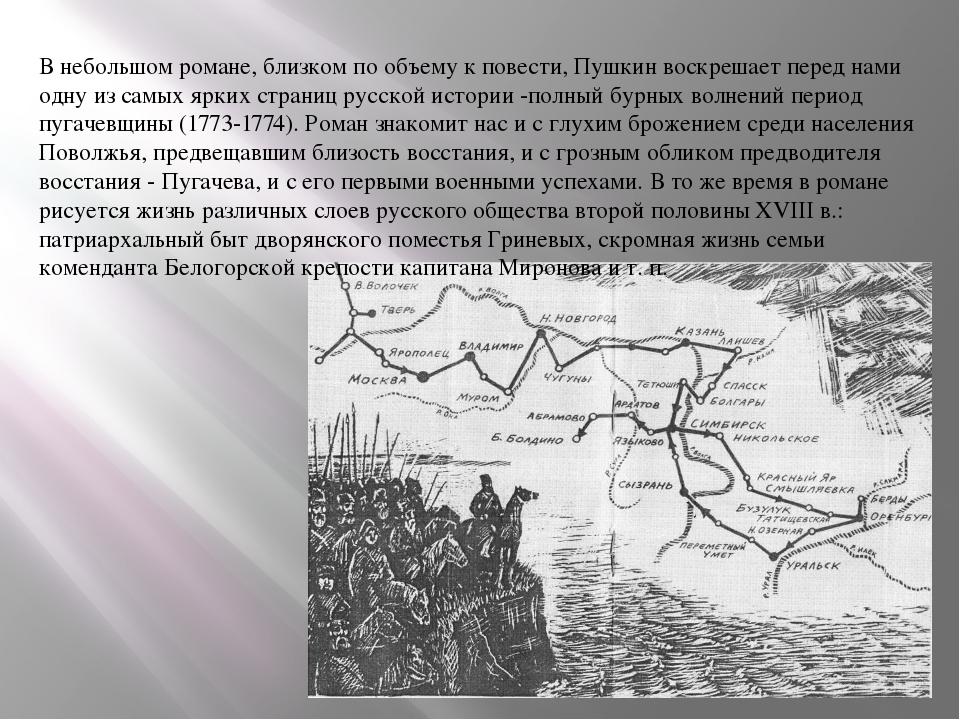В небольшом романе, близком по объему к повести, Пушкин воскрешает перед нами...