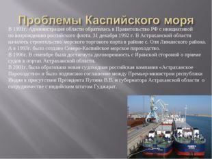 В 1991г. Администрация области обратилась в Правительство РФ с инициативой по