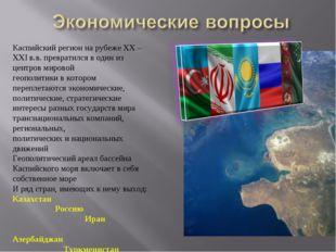 Каспийский регион на рубеже XX – XXI в.в. превратился в один из центров миро