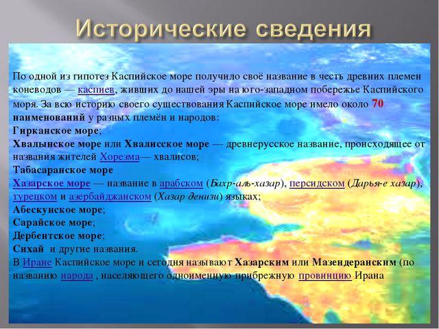 По одной из гипотез Каспийское море получило своё название в честь древних п...