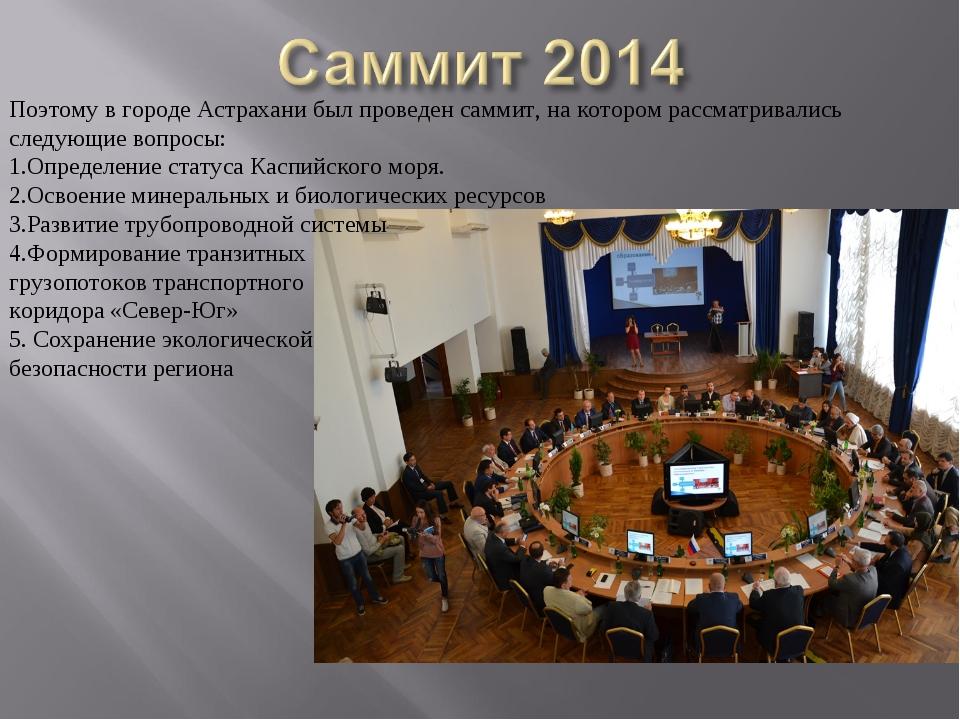Поэтому в городе Астрахани был проведен саммит, на котором рассматривались сл...