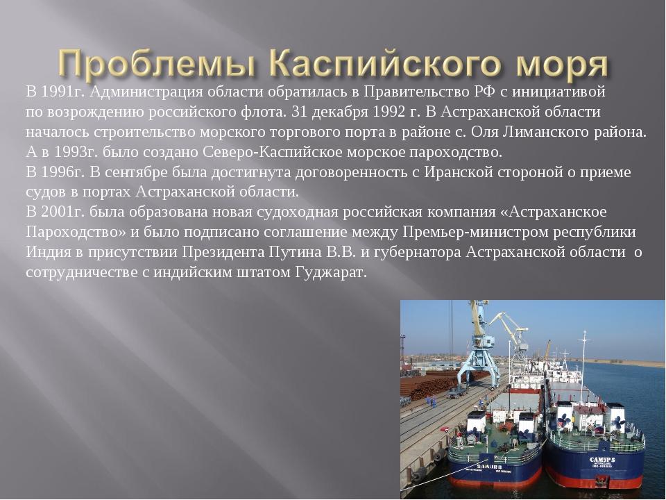 В 1991г. Администрация области обратилась в Правительство РФ с инициативой по...