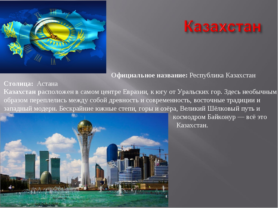 Официальное название: Республика Казахстан Столица: Астана Казахстан располо...