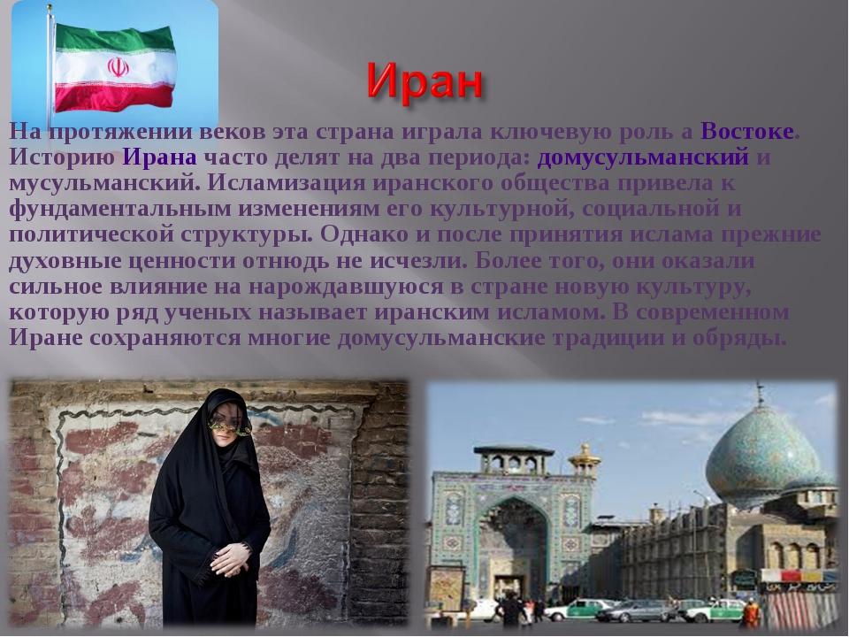 На протяжении веков эта страна играла ключевую роль а Востоке. Историю Ирана...