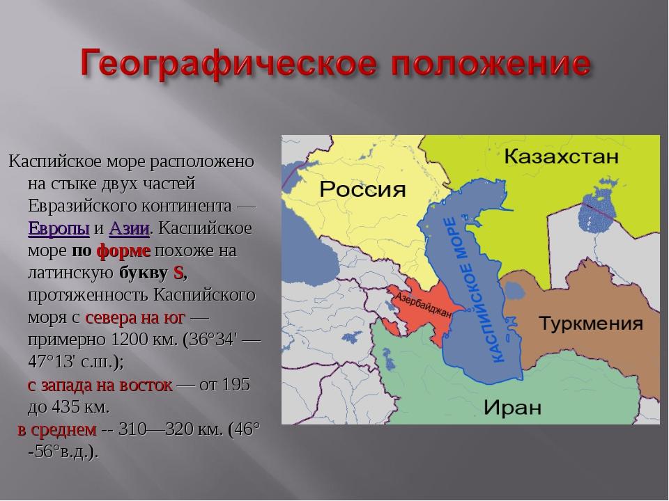 Каспийское море расположено на стыке двух частей Евразийского континента — Ев...