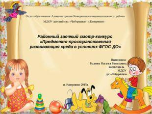 Выполнила: Волкова Наталья Васильевна, воспитатель МДОУ д/с «Чебурашка» п. Ко