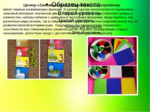 Центр «Занимательной Математики» (игротека) имеет важные развивающие функци