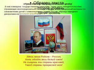 «Нравственно-патриотический» центр В нем помещена государственная символи