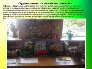 «Художественно - эстетическое развитие» ВЦентре «Творческая мастерская»для