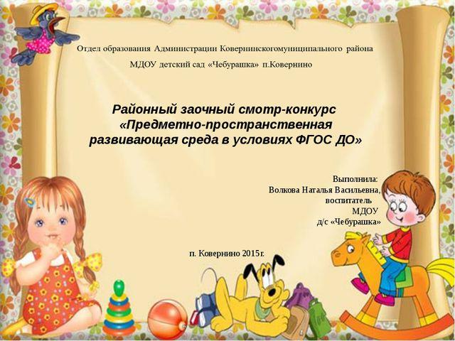 Выполнила: Волкова Наталья Васильевна, воспитатель МДОУ д/с «Чебурашка» п. Ко...